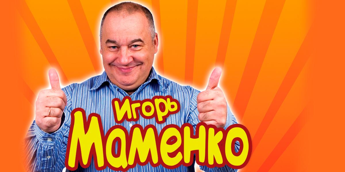 Лучшее Маменко Анекдоты Видео Смотреть